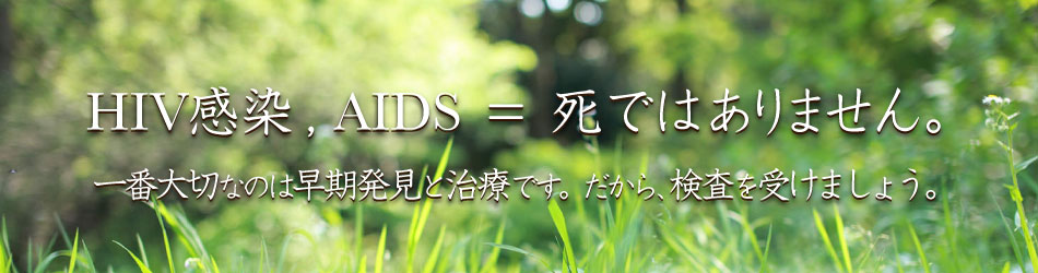 HIV=死ではありません