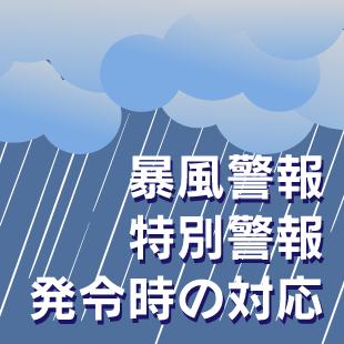 「暴風警報・特別警報」発令時の対応についてのイメージ