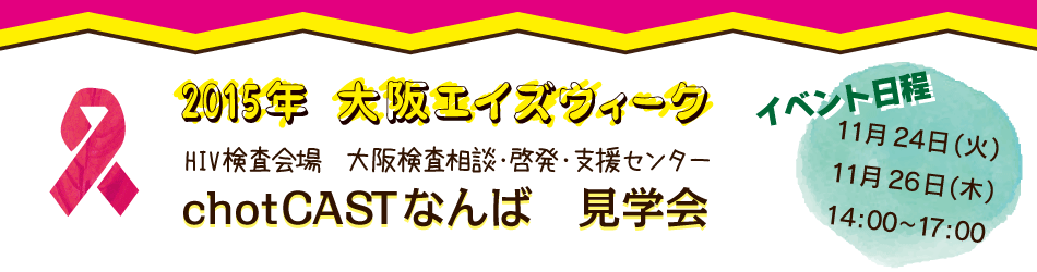 2015大阪エイズウィーク