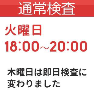 通常検査【火曜日】のイメージ
