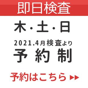 即日検査【木・土・日曜日】のイメージ