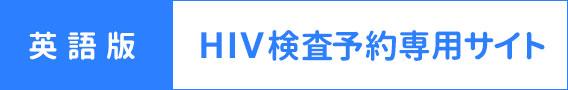 【英語版】HIV予約専用サイト