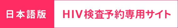 【日本語版】HIV予約専用サイト